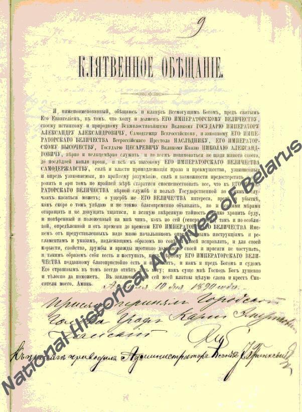 Протокол общего собрания членов Минского общества любителей изящных искусств от 25 июля 1906 г. (Ф.295, оп.1, д.7666, лл.23-23об.)