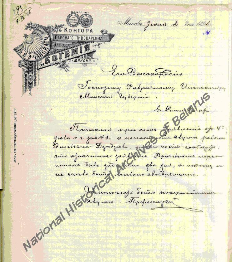 Бланк конторы Минского парового пивоваренного завода «Богемия», принадлежавшего графу К.Э. Чапскому. 1896 г. Ф. 311, оп. 1, д. 133, л. 4