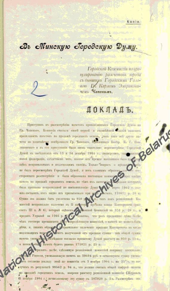 Доклад Минской Городской комиссии по урегулированию расчетов  города с бывшим городским головой графом К.Э. Чапским. 30 октября 1906 г. Ф. 1, оп. 1, д. 4420, лл. 6-10