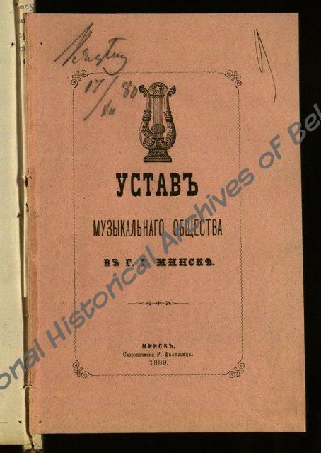 Устав музыкального общества в г.Минске, 1880 г. (Ф.295, оп.1, д.3402, лл.9-20)