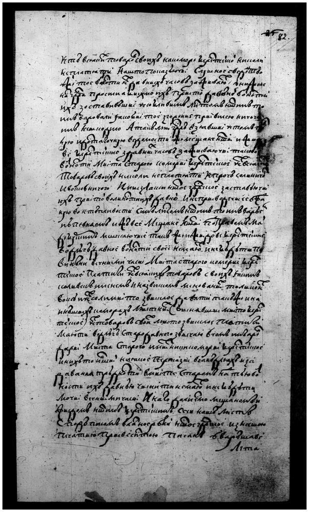Прывілей караля Жыгімонта ІІІ Берасцю на вызваленне ад старога мыта (старабеларуская мова)