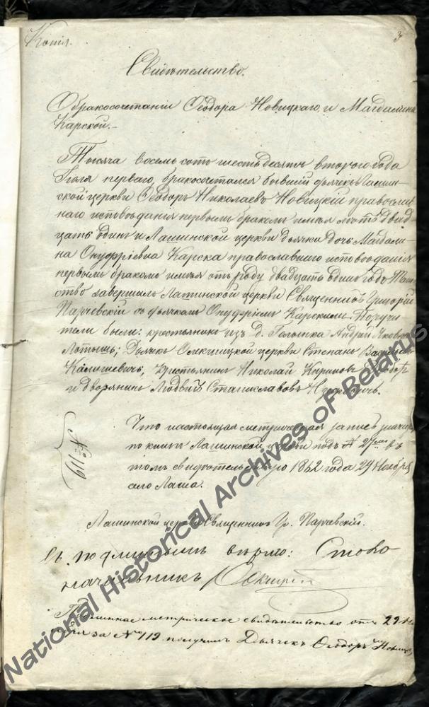 Пасведчанне аб шлюбе Ф. Навіцкага і М. Карскай 1 ліпеня 1862 года, выдадзенае Літоўскай духоўнай кансісторыяй 29 лістапада 1862 г.