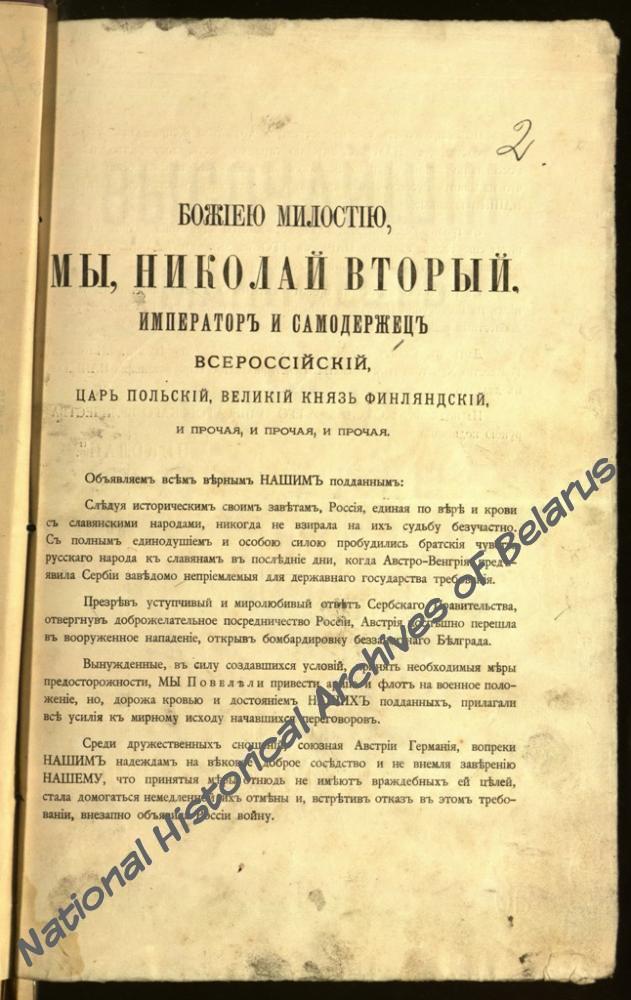 Манифест императора Николая II о начале военных действий между Россией и Германией