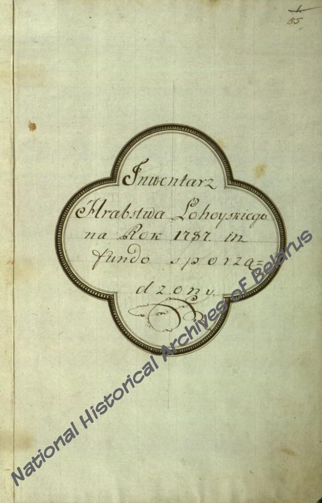 Инвентарь Логойского графства Минского повета Минского воеводства Великого Княжества Литовского за 1787 г