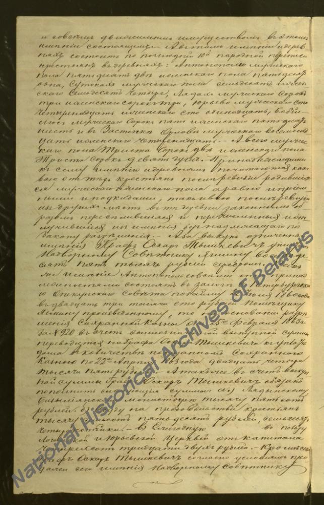 Выкупной акт на имение Антополь Борисовского уезда Минской губернии от 22 марта 1863 г.