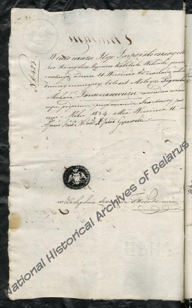 Выпіс з метрычнай кнігі Віленскага бернардзінскага рымска-каталіцкага касцёла аб смерці 15 лютага 1826 г. Міхала Янушкевіча, бацькі Адольф Янушкевіча