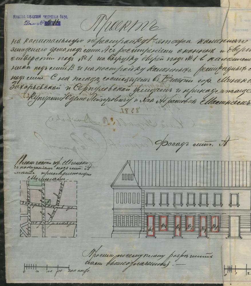 Справа аб перабудове дома купцоў Маліных на Захар'еўскай вуліцы ў Мінску