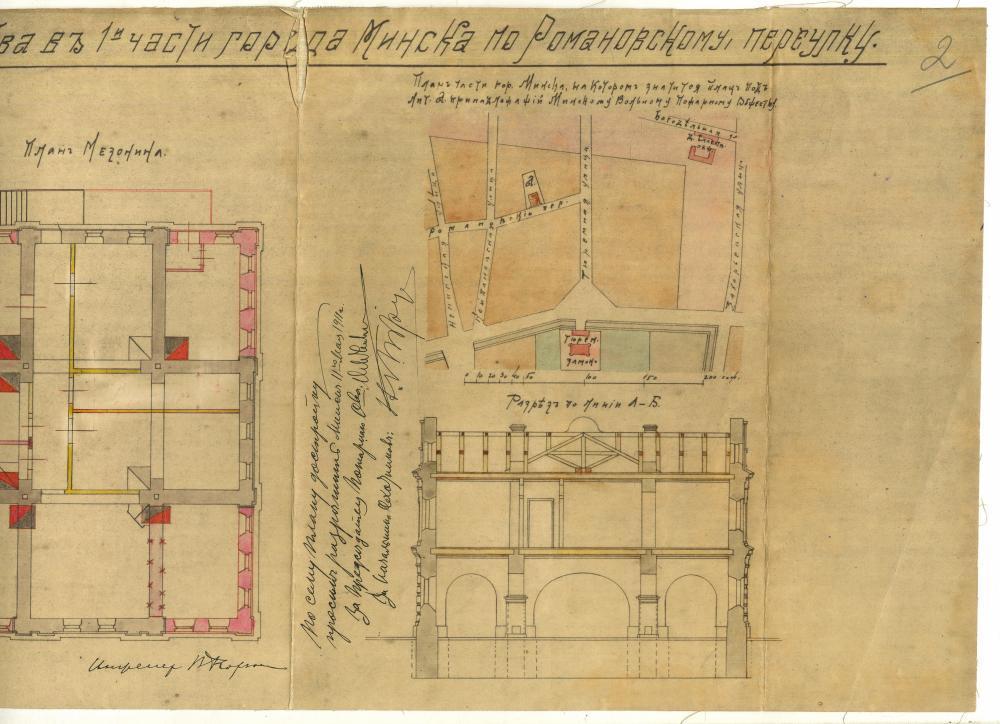 Проект на постройку здания Минского вольного пожарного общества по Романовскому переулку в Минске за 1885—1911 годы
