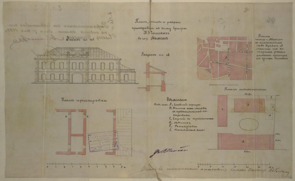 Фасад і план мураванага дома на пляцы К.Чапскага на  Праабражэнскай вуліцы у Мінску.