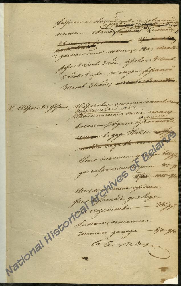Инвентарное описание имения Свольна Дриссенского уезда Витебской губернии за 1863 год