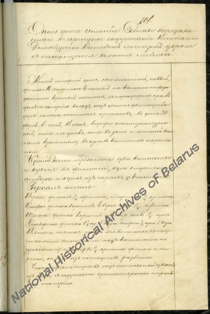 Инвентарное описание дома имения Свольна Дриссенского уезда Витебской губернии за 1864 год, передаваемого в арендное содержание Компании Динабургско-Витебской железной дороги