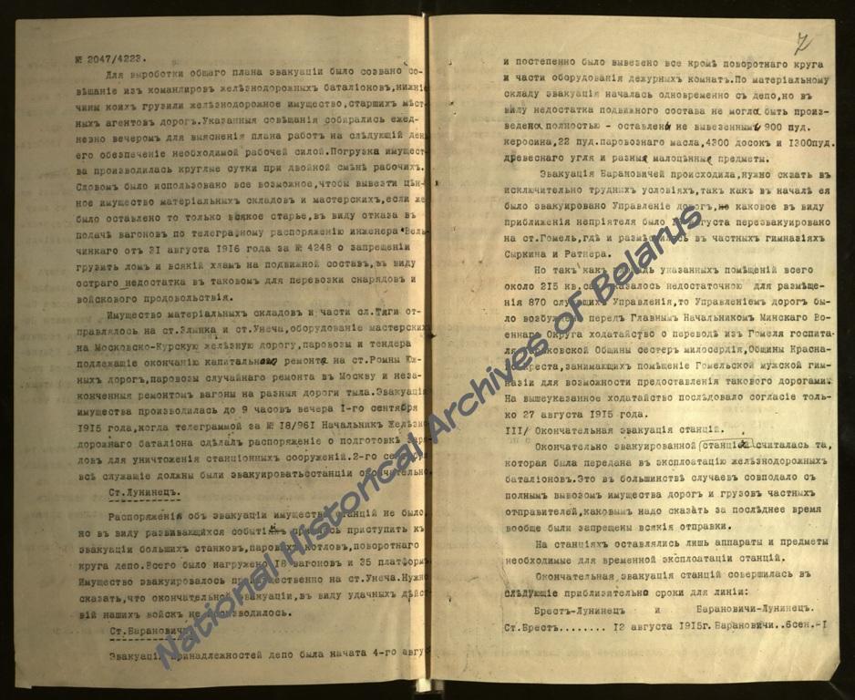 Сведения об эвакуации линии и Управления Полесских железных дорог по части, входившей в Северо-Западный фронт