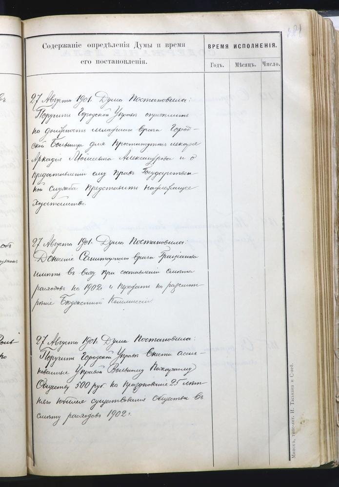 Постановление Минской городской думы от 27 августа 1901 года об ассигновании 500 рублей на празднование 25-летнего юбилея Минского вольного пожарного общества