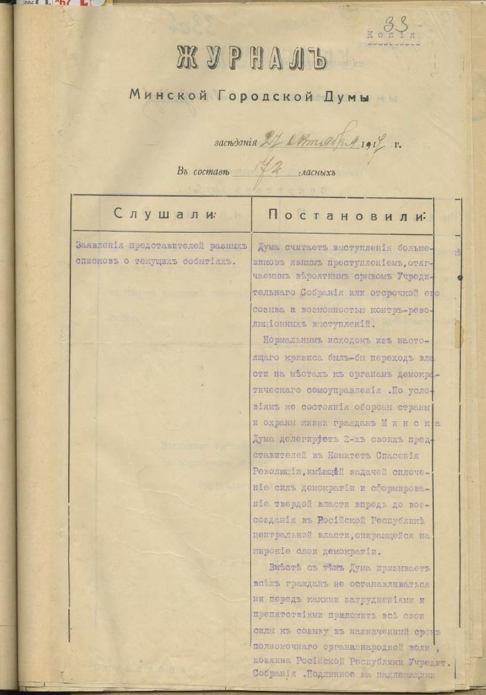 Журнал паседжання Мінскай гарадской думы ад 27 кастрычніка 1917 года з заявай аб бягучых падзеях