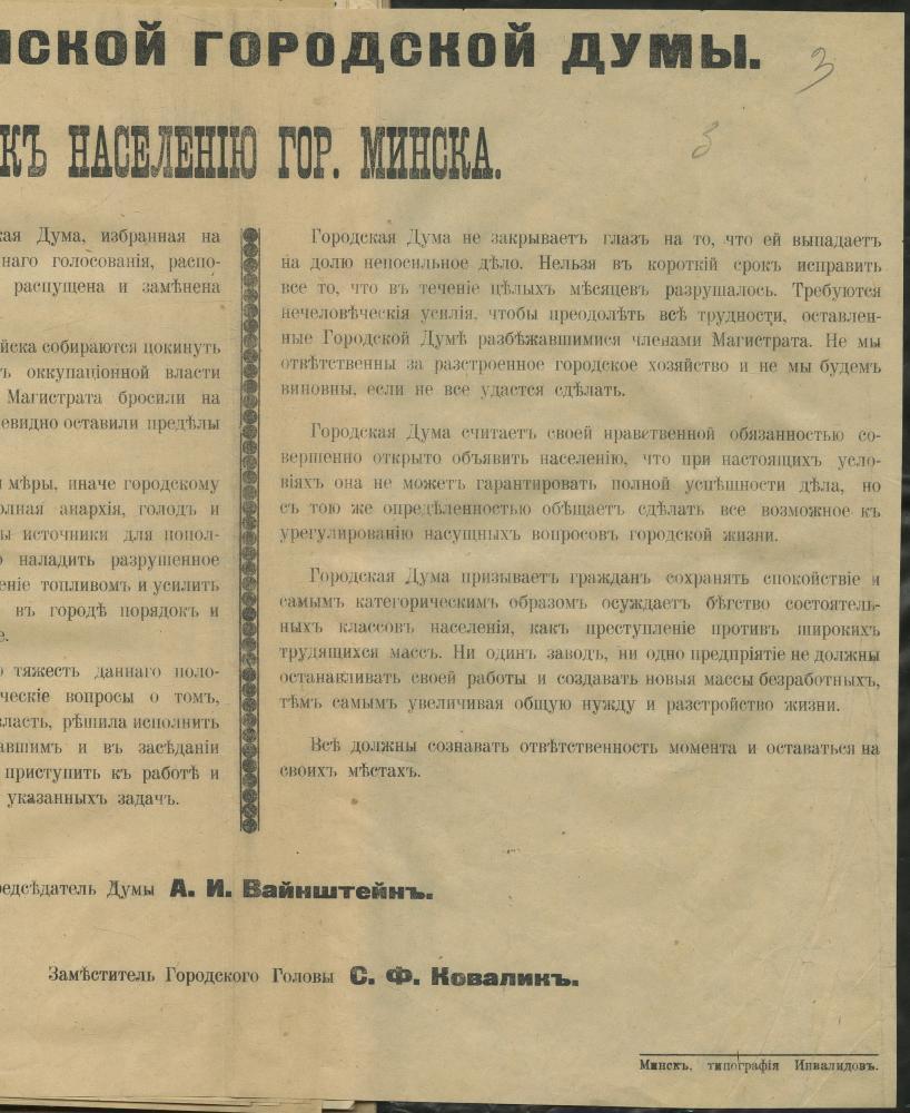 Адозва Мінскай гарадской думы да жыхароў горада ад 29 лістапада 1918 года аб аднаўленні сваёй дзейнасці ў сувязі з адступленнем германскай арміі