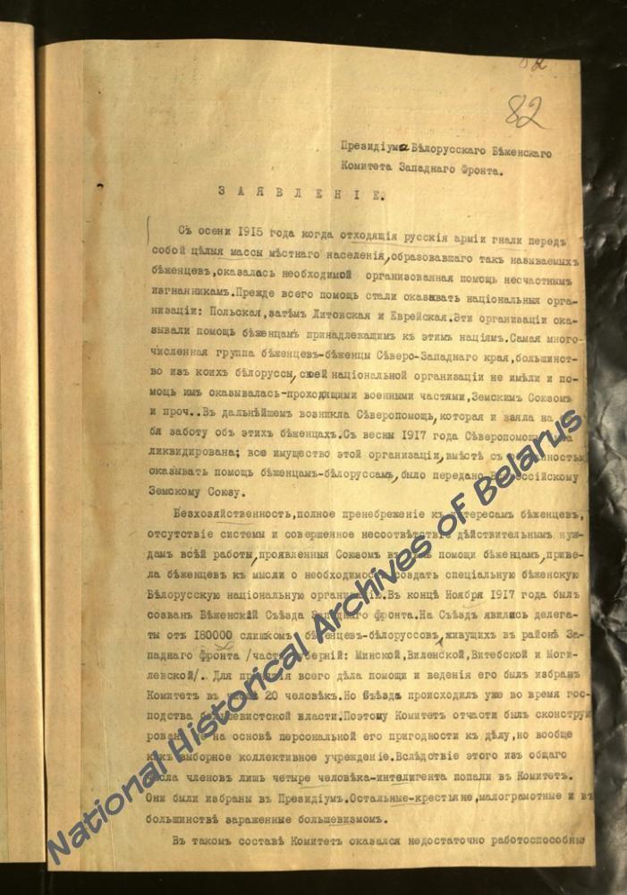 Заявление президиума Белорусского беженского комитета Западного фронта в Минскую городскую управу о расширении его полномочий