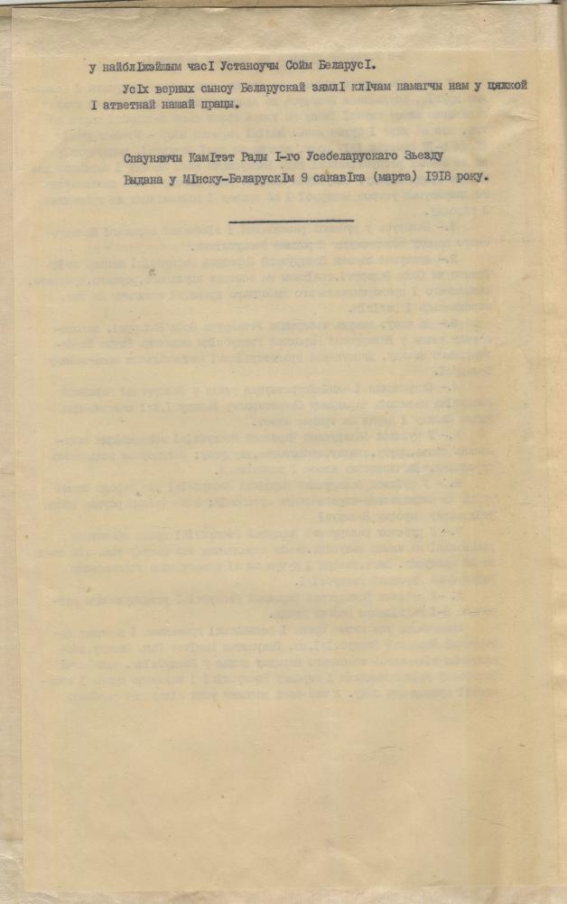 2-я Устаўная грамата Выканаўчага Камітэту Рады Першага Усебеларускага З'езду