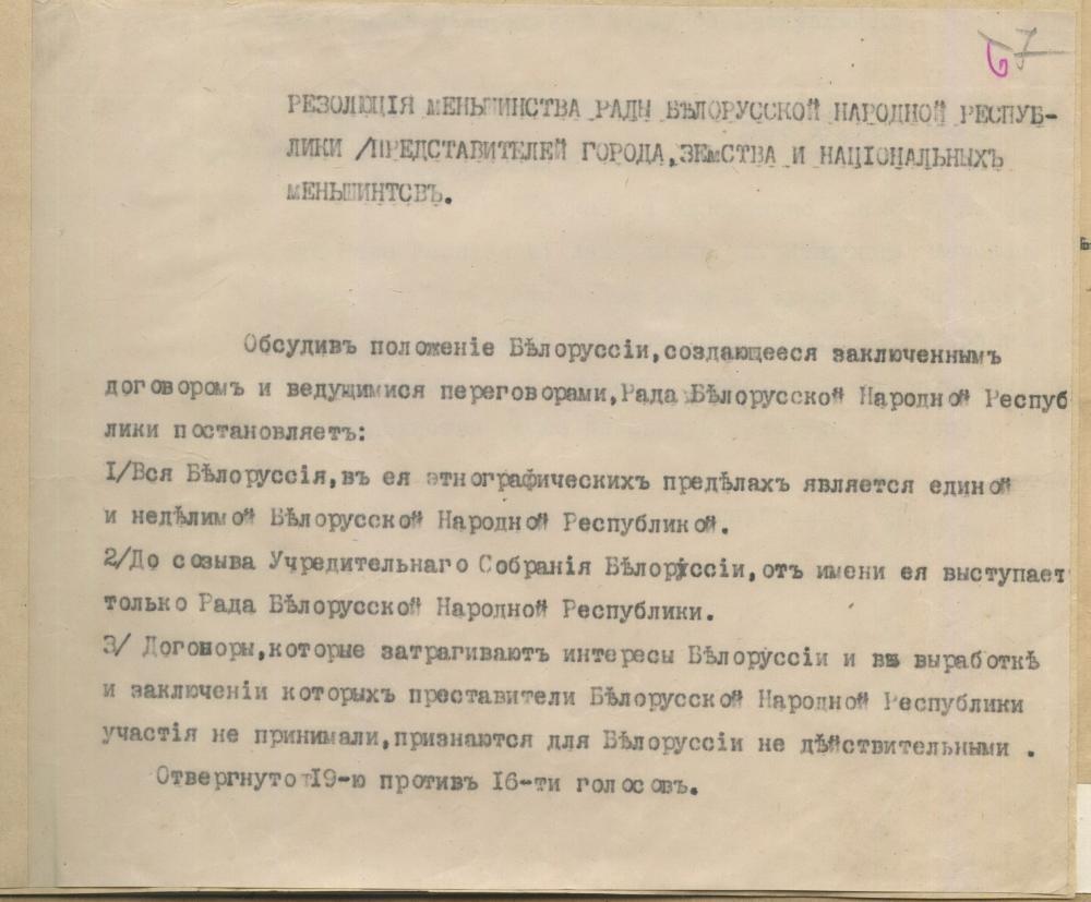Справа Мінскай гарадской думы аб адносінах з Народным Сакратарыятам Беларускай Народнай Рэспублікі
