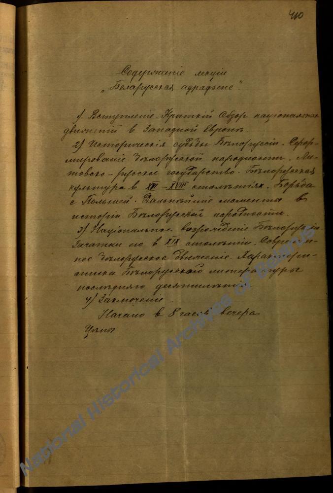 План лекцыі «Беларускае адраджэнне» М.А.Багдановіча.