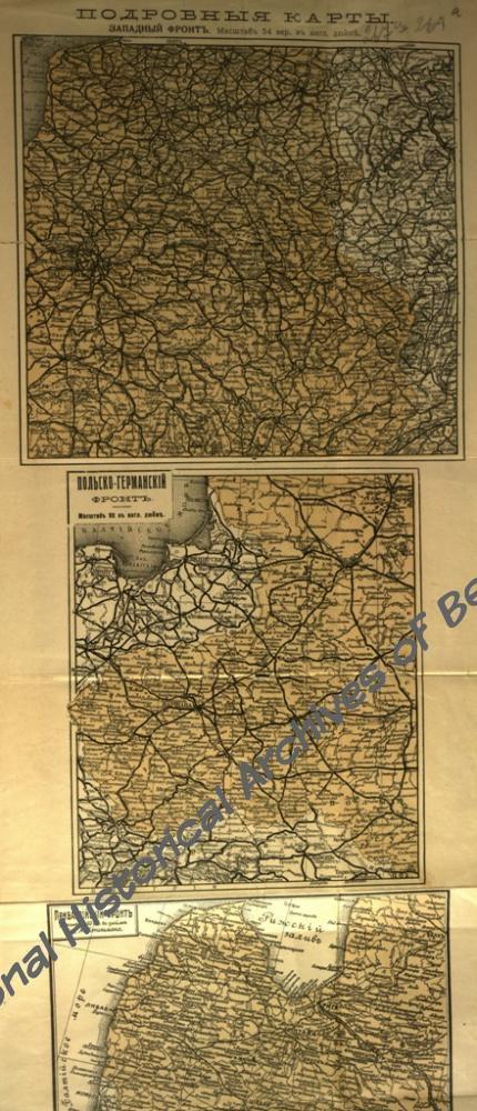 Подробные карты Западного, Польско-Германского и Прибалтийского фронтов