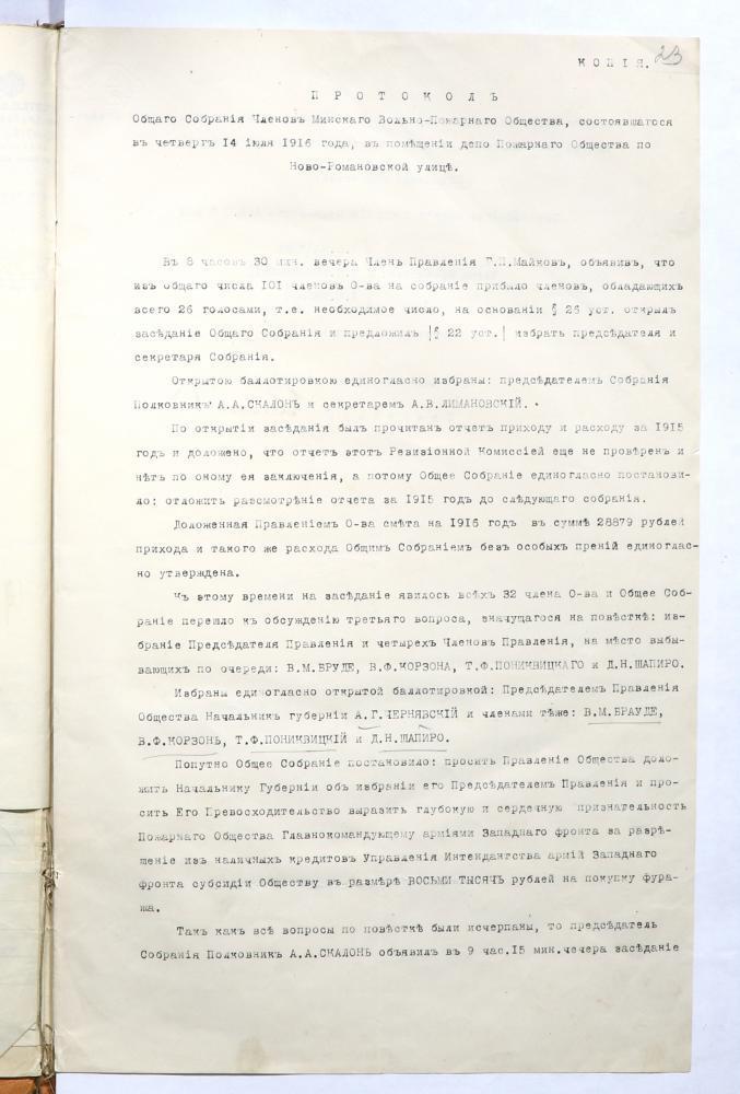 Протокол общего собрания членов Минского вольного пожарного общества от 14 июля 1916 года об избрании членов правления общества