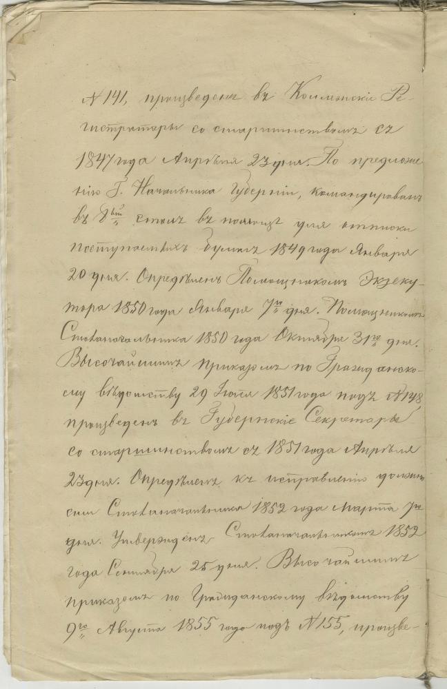 Атэстат Мінскага губернскага праўлення ад 8лістапада 1869 года аб выхадзе на пенсію тытулярнага саветніка Антона Аляхновіча,  дзеда Уладзіслава Страмінскага.