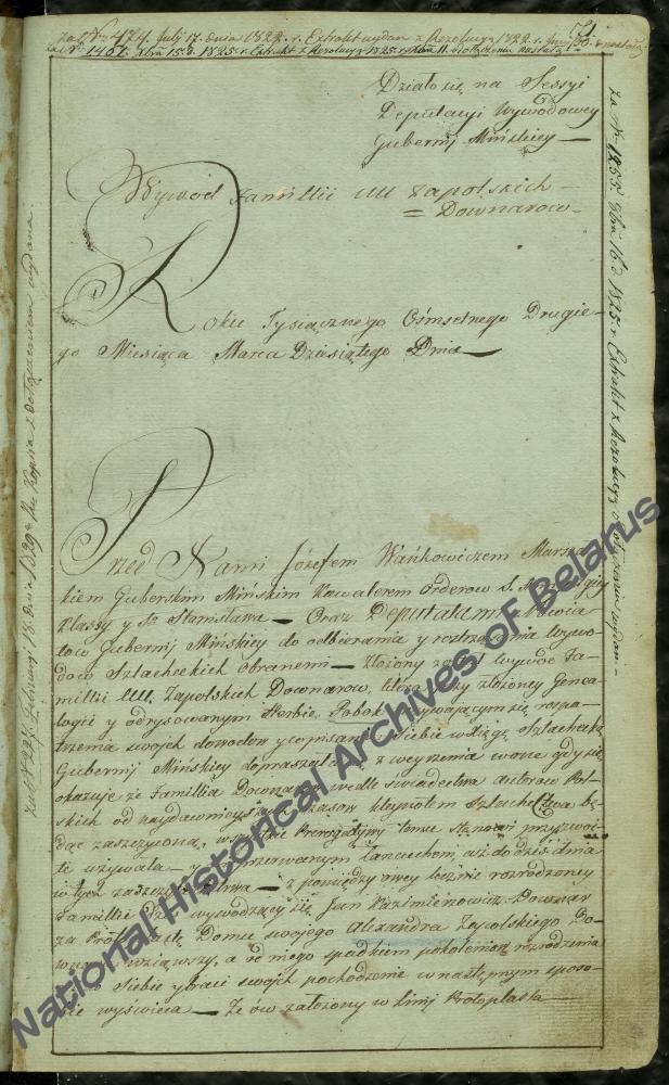 Определение Минского дворянского депутатского собрания от 10 марта 1802 года признании в дворянском достоинстве рода Довнар-Запольских герба «Побог (Pobog)»