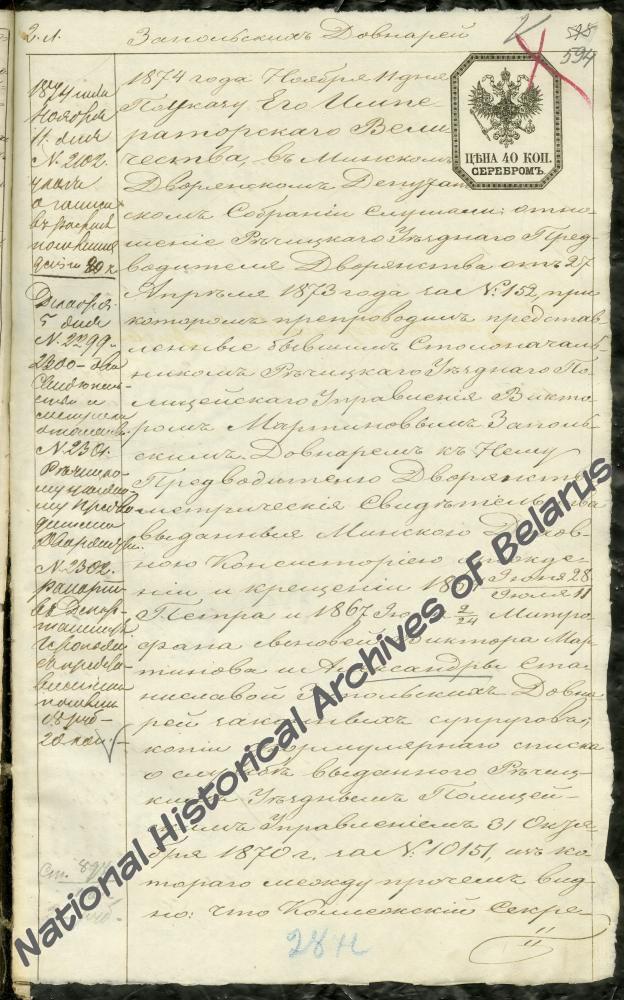 Протокол заседания Минского дворянского депутатского собрания от 11 ноября 1874 года о сопричислении к дворянскому роду Довнар-Запольских Петра и Митрофана сыновей Виктора Мартинова Довнар-Запольского