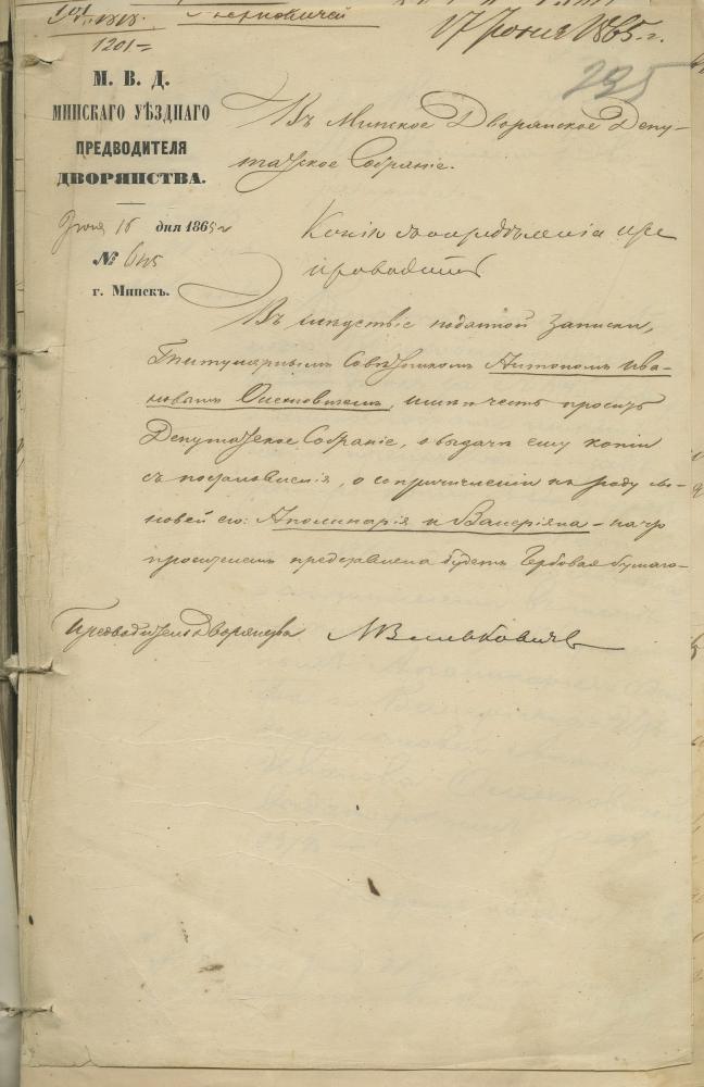 Адносіна Мінскага павятовага маршалка у Мінскі дваранскі дэпутацкі сход ад 16чэрвеня 1865 года года аб далучэнні сыноў тытулярнага дарадцы Антона Аляхновіча Апалінарыя і Валяр'яна да дваранскага роду Аляхновічаў.
