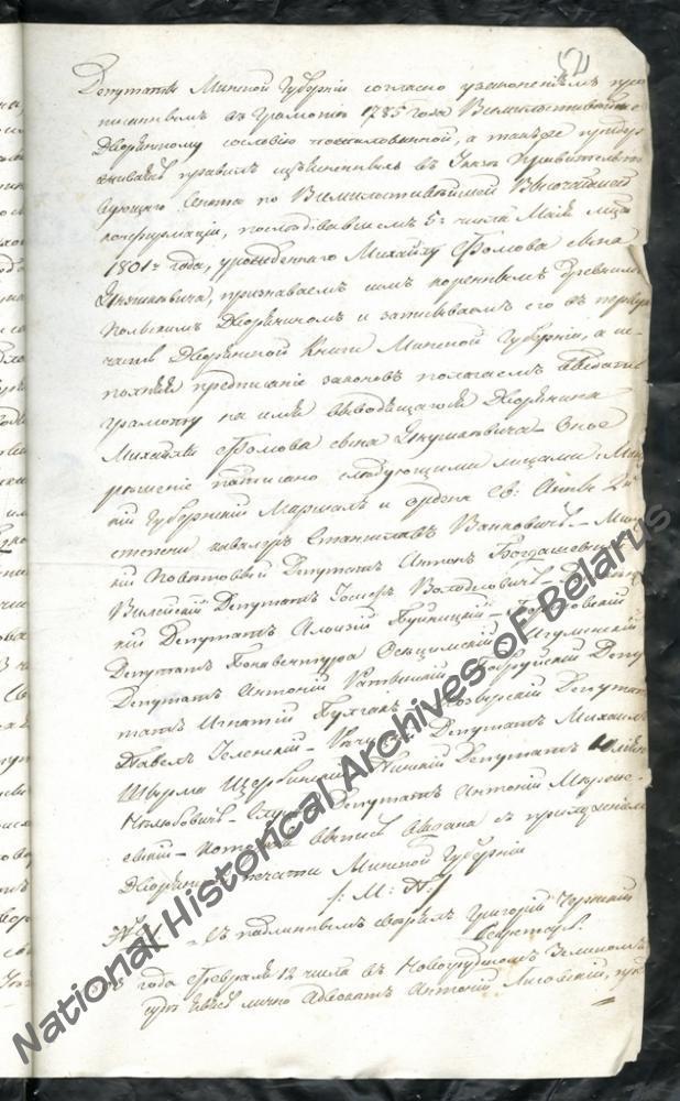 Копія пастановы Мінскага дваранскага дэпутацкага сходу от 23 снежня 1802 г. аб прызнанні ў дваранскай годнасці роду Янушкевічаў герба «Любіч»