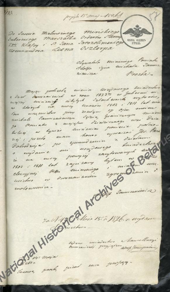 Прашэнне Адольфа сына Міхала Янушкевіча мінскаму губернскаму маршалку ад 14 траўня 1826 г. аб выдачы пасведчання аб яго дваранскім паходжанні