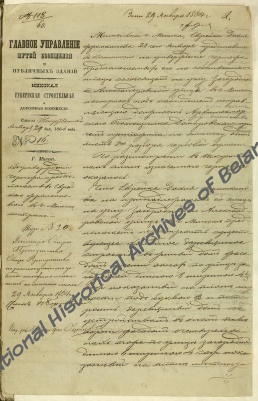 Определение Минской губернской строительной и дорожной комиссии от 29 января 1864 г. об утверждении проекта построек на участке Р.Фрумкиной в г. Минске