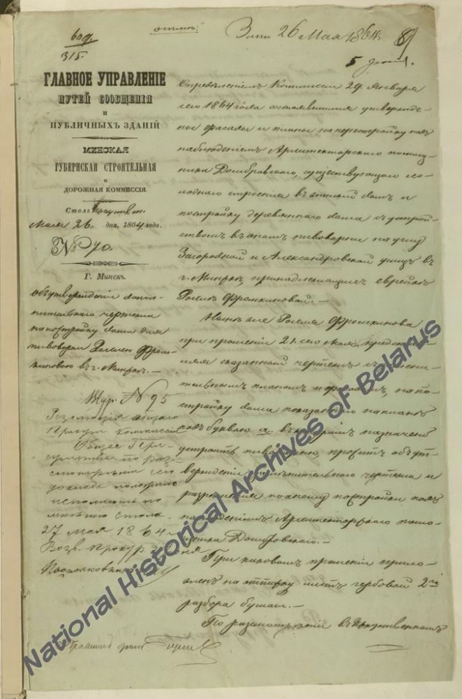 Определение Минской губернской строительной и дорожной комиссии от 26 мая 1864 г. об утверждении дополнительного чертежа на постройку дома для пивоварни Р.Фрумкиной в г. Минске