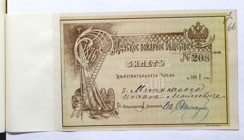 Билет действительного члена Минского вольного пожарного общества И.М. Минкевича