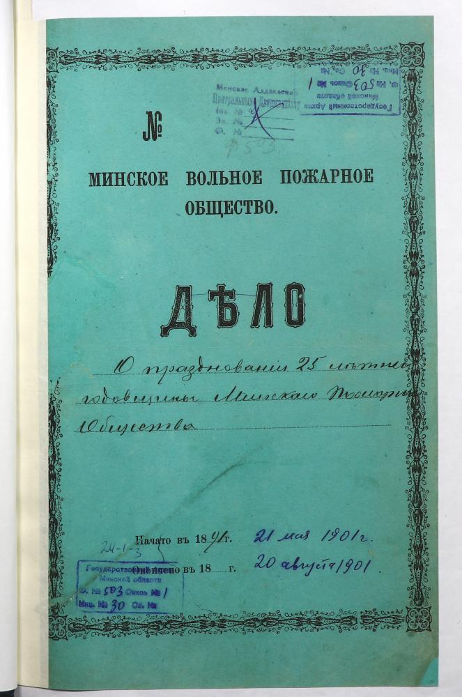 Дело о праздновании 25-летней годовщины Минского вольного пожарного общества