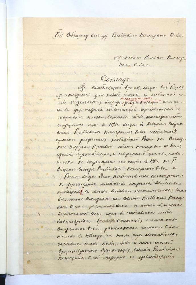 Доклад о деятельности Минского вольного пожарного общества за 1914 год на VIII съезде императорского Российского пожарного общества