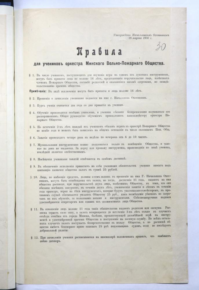 Протокол заседания правления Минского вольного пожарного общества от 5 октября 1896 года об организации оркестра при вольном пожарном обществе. Правила для учеников оркестра Минского вольного пожарного общества.