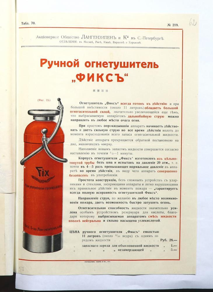 Описание ручного огнетушителя «Фикс»