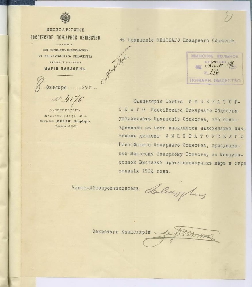 Уведомление императорского Российского пожарного общества от 8 октября 1913 года о награждении Минского вольного пожарного общества дипломом, присужденным на Международной выставке противопожарных мер и страхования