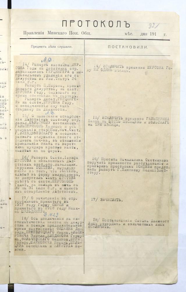 Протокол заседания правления Минского вольного пожарного общества от 7 августа 1918 года