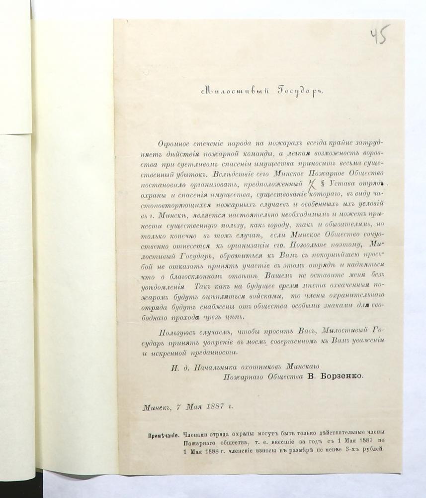 Обращение и объявление о создании отряда охраны и спасения имущества при Минском вольном пожарном общества от 7 мая 1887 года