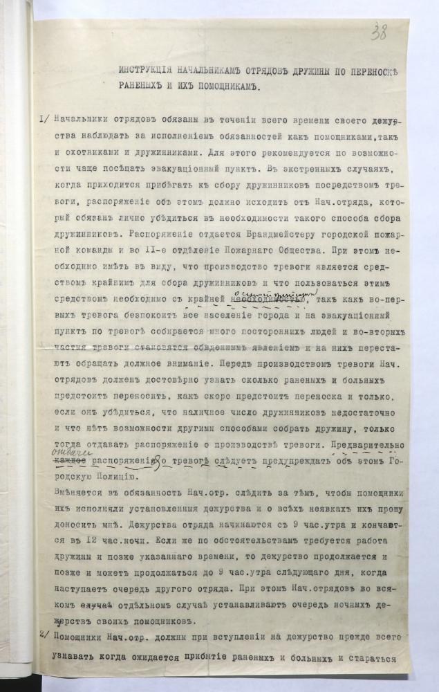 Инструкция Минского вольного пожарного общества по эвакуации раненых во время пожара