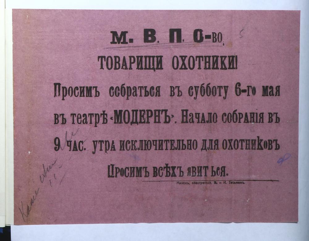Объявление о проведении собрания членов Минского вольного пожарного общества в зале театра «Модерн» в Минске
