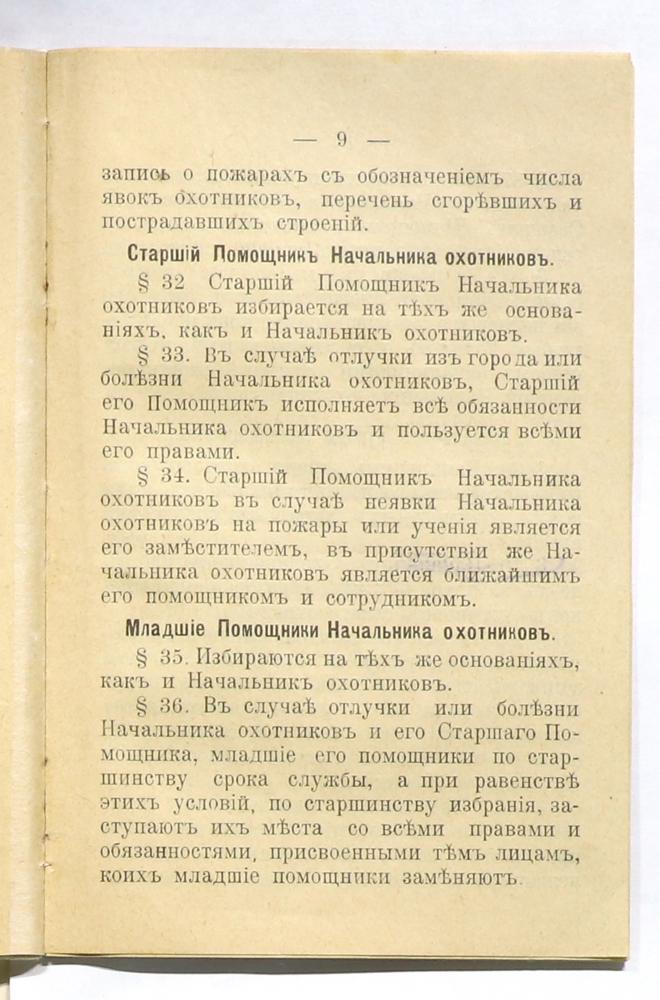 Инструкция о деятельности членов-охотников (добровольцев) Минского вольного пожарного общества