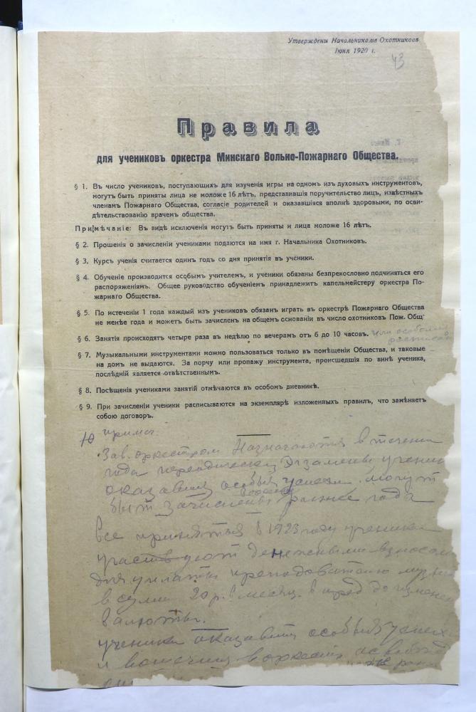 Правила для учеников оркестра Минского вольного пожарного общества
