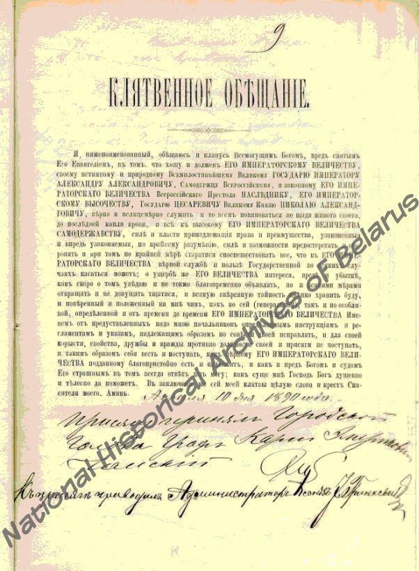 Присяга К.Э.Чапского при вступлении на должность Минского городского головы 10 апреля 1890 года. Ф. 1, оп. 1, д. 1898, л. 9.