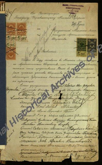 Формулярный список о службе Минского городского головы К.Э. Чапского  от 8 мая 1890 года [дополнен 12 февраля 1893 года]. Ф. 1, оп. 1, д. 1898, лл. 11-18