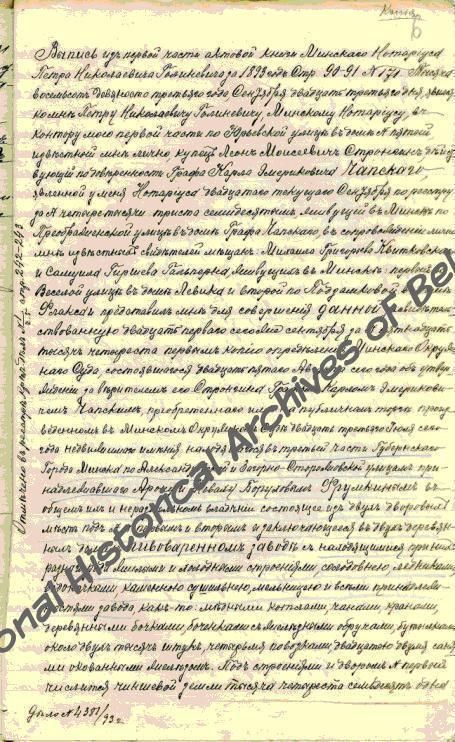 Устав Минского литературно-артистического общества. 1906 г. (Ф.306, оп.1, д.2, лл.3-6об.)