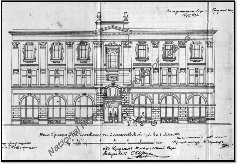 Проект дома графа К.Э.Чапского по Захарьевской улице в г. Минске. 1893 г. Ф. 1, оп. 1, д. 2553, л. 4