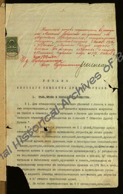 Проект устава Минского общества друзей музыки, 1912 г. (Ф.306, оп.1, д.41, лл.1-4)